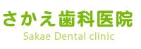さかえ歯科医院 HOMEへ